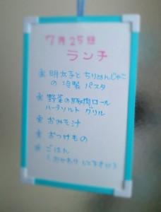 LINEcamera_share_2015-07-25-22-35-25